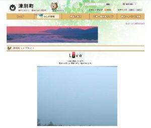 雲海ライブカメラ-1