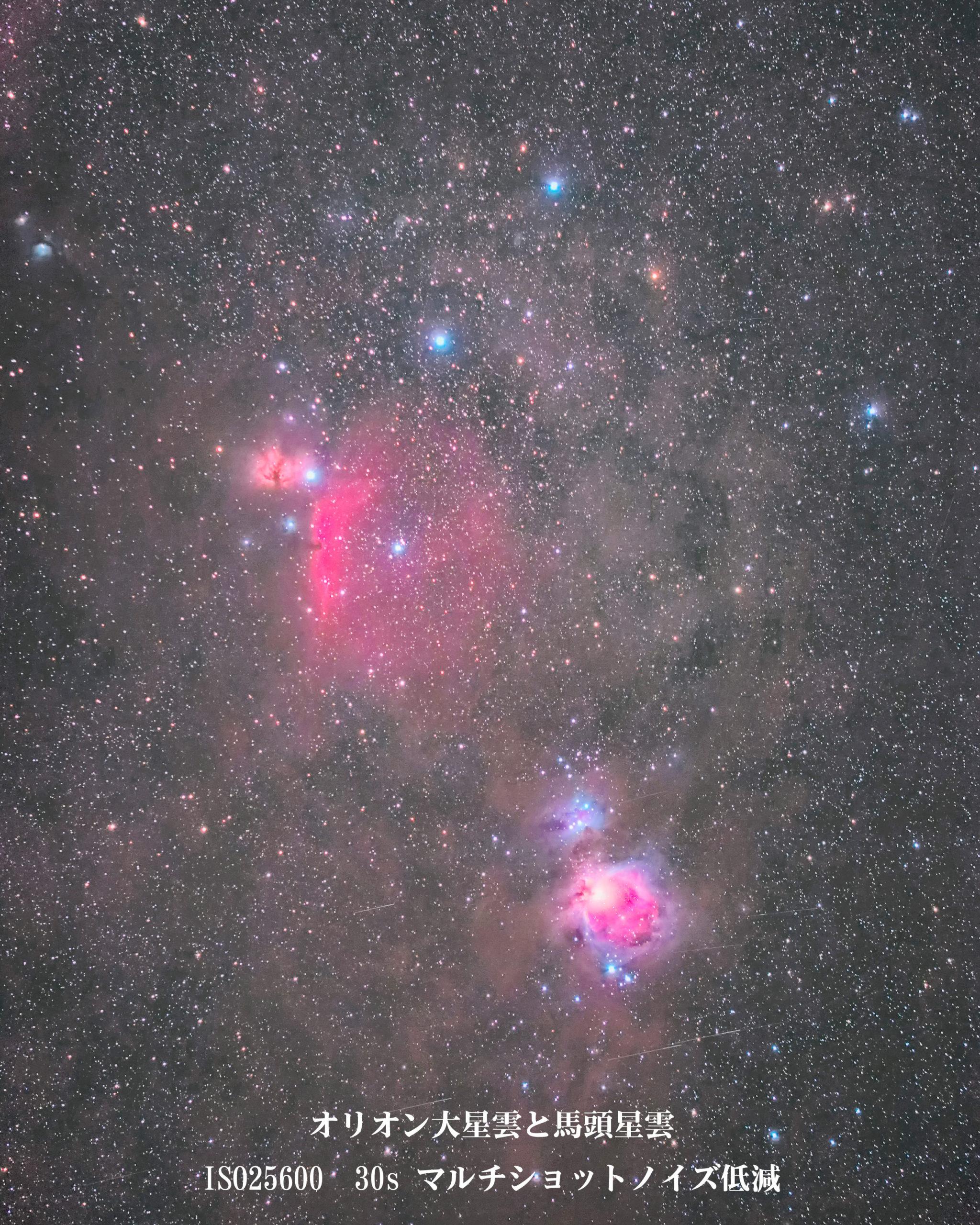キヤノン 天体撮影用カメラ EOS Ra 機材レビューと撮影データダウンロード